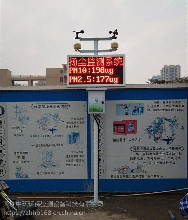 中环环保扬尘视频监控系统 实时监测设备