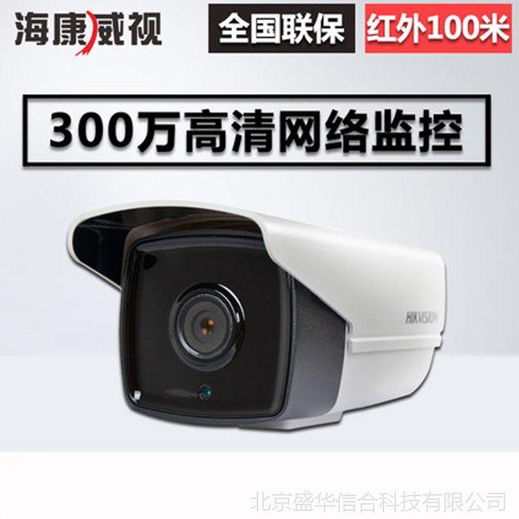 海康DS-2CD3T35D-I8 300万像素红外枪机红外80米日夜监控摄像机