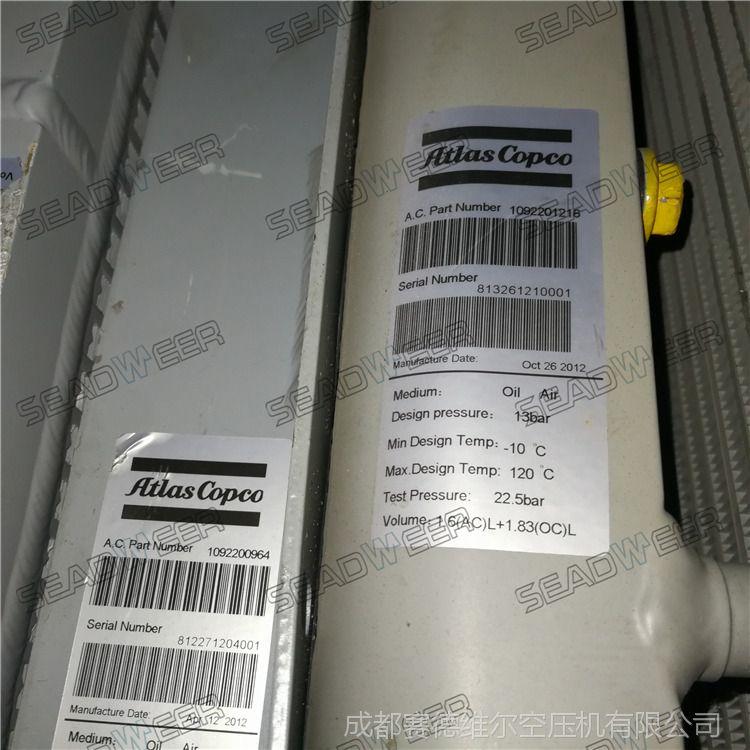 1092201216 1092200964阿特拉斯空压机散热器 冷却器