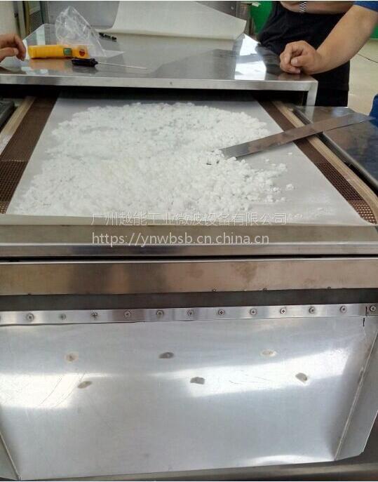 草酸亚烘干机 微波草酸亚干燥设备厂家 草酸亚烘干设备价格