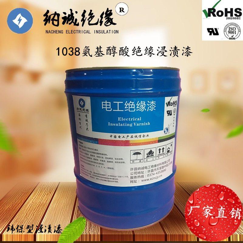 许昌纳诚厂家电机浸渍漆环保型烘干型1038氨基醇酸绝缘漆