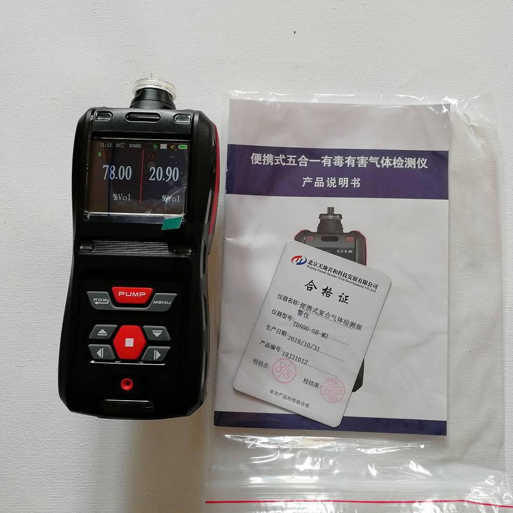 便携式泵吸式手持式丙烯腈测定仪TD500-SH-C3H3N声光报警气体含量监测仪
