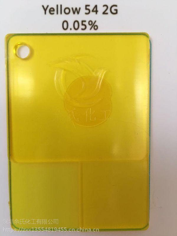 原厂原包进口朗盛2G黄透明黄2G分散黄2G黄114#黄