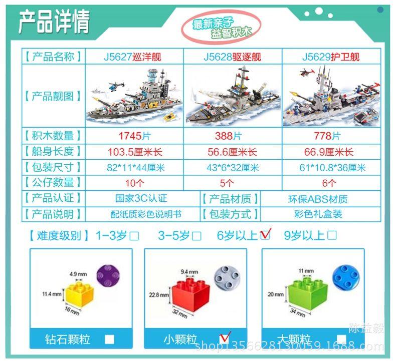 沃马图纸拼装积木图片驱逐舰护卫舰积木积木梁钢筋玩具儿童图片