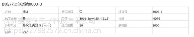 深圳鑫赛创菲涅尔透镜8003-3