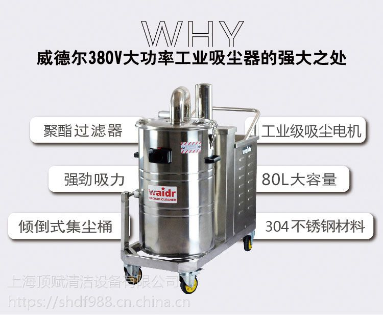 威德尔工业吸尘器工厂大功率吸尘器WX80/40吸粉尘小石子吸尘机