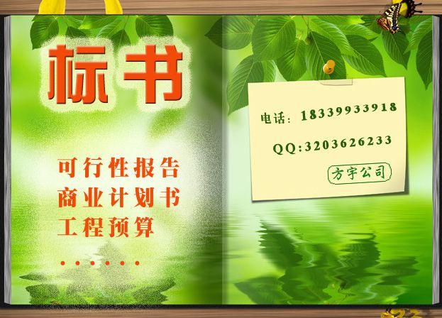 正宁县专业做各类投标书、正宁县代做招投标书-效率快