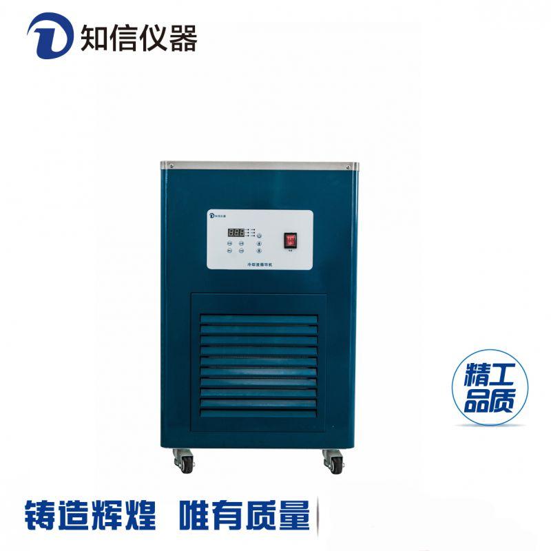上海知信仪器冷水机 冷却液循环机 实验室冷水机ZX-LSJ-15D(开放式)