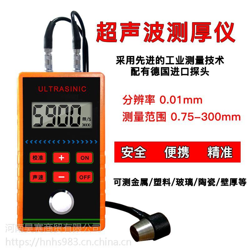 超声波测厚仪耦合剂电子数显防火涂料高精度测量厚度SK100