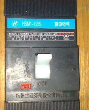 HSM1-630S 塑壳断路器鞍山
