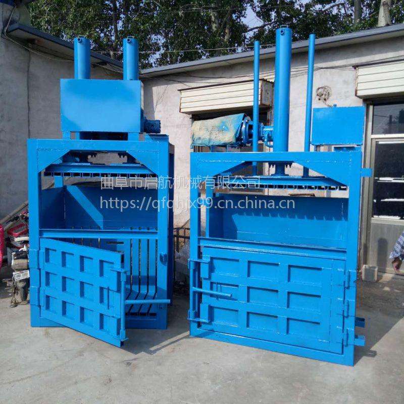 塑料膜打包机 垃圾塑料压缩压块机 启航废布料打包机哪里有卖