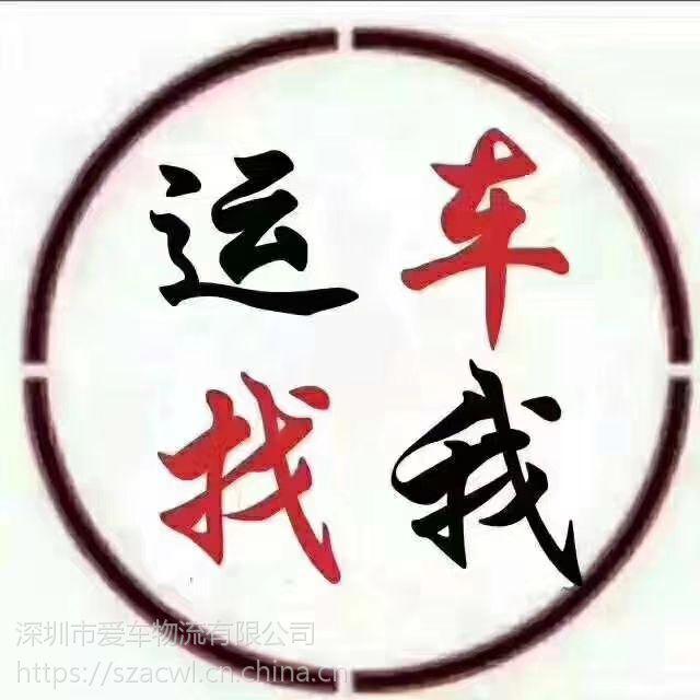 深圳至重庆小轿车托运公司 深圳至重庆私家车托运