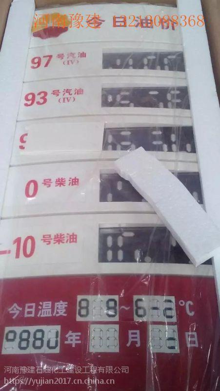 河南豫建订制出售加油站油品价格立牌