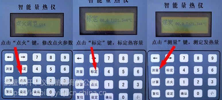 大田县木屑锯末大卡机-开平化验生物质燃料热值仪