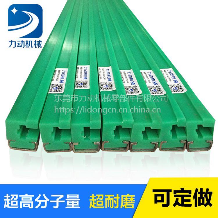 超高分子聚乙烯链条轨道 广东深圳链条轨道 高精度润滑链条轨道