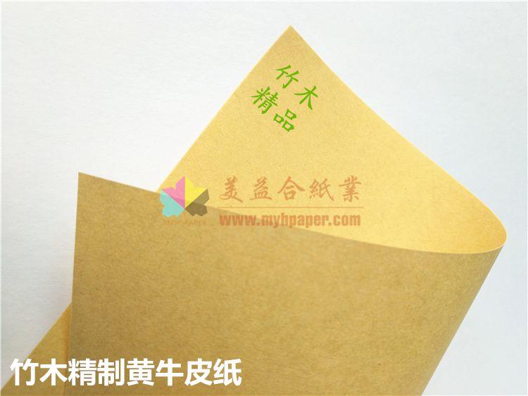 竹木精品牛皮纸 竹浆精制牛皮纸 黄牛皮纸 精牛
