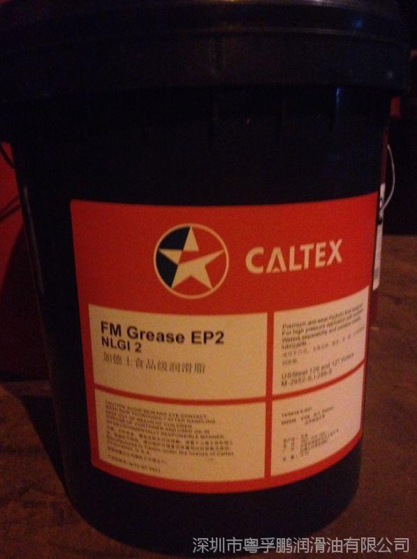 16公斤-加德士食品级油油、FM Grease EP 0 1 2  食品级润滑脂