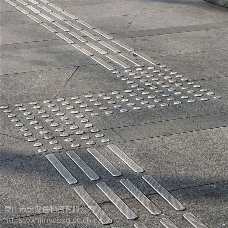 昆山金聚进不锈钢人行道盲道钉价格合理欢迎选购