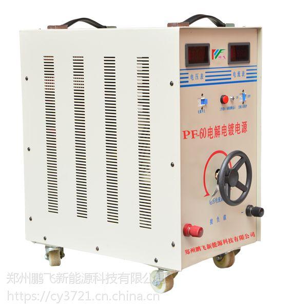 鹏飞牌电镀电源小型电镀行业的理想产品