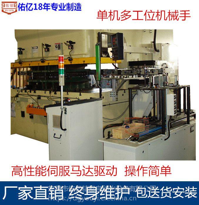 五金冲压安全生产冲压落料机械手 移动翻转二次元冲床机械手