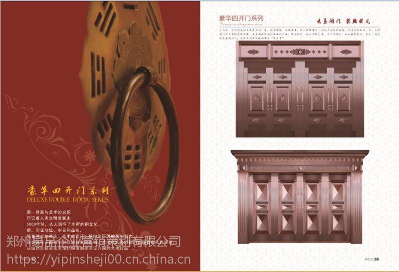 广东铜门图册设计印刷