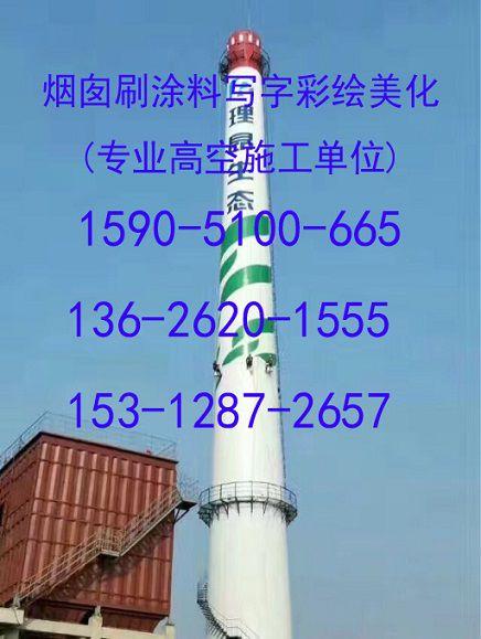 吴忠市烟筒画图工程