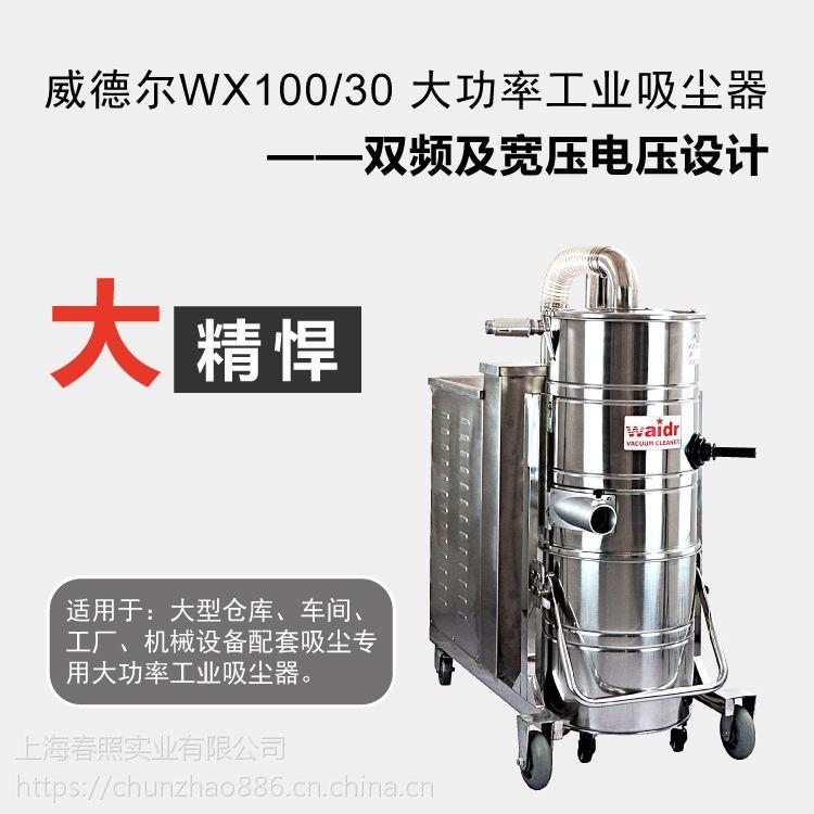 机械制造厂吸金属粉末、混合物液体等干湿两用威德尔380V工业吸尘器