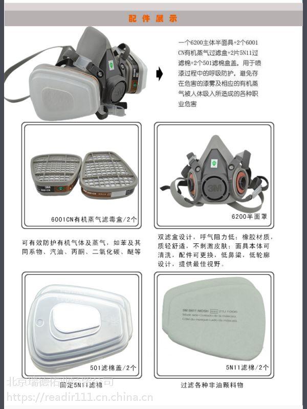 3M6001 焊接面罩 防护面罩电焊工透气 打磨防尘防烟面罩