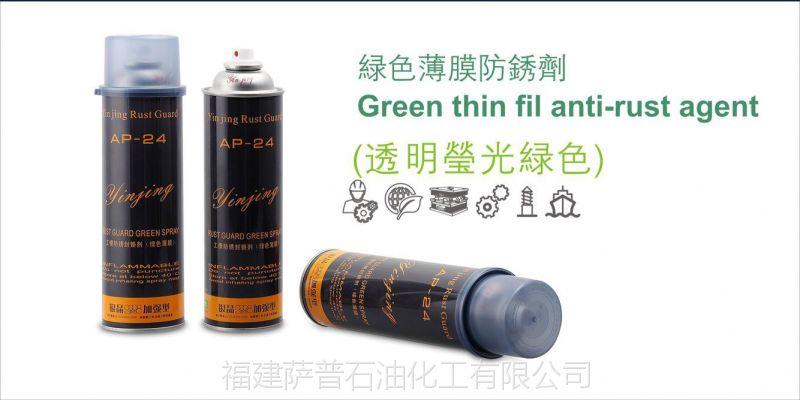 厦门泉州银晶牌绿色薄膜防锈剂AP-24模具防锈批发