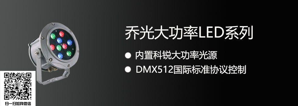 中山市乔光照明科技有限公司