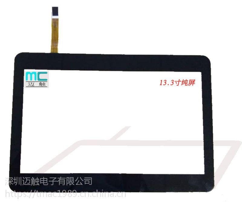 M-Touch专业生产 15寸4线纯屏式电阻触摸屏 自助取号查询 收银机尺寸齐全
