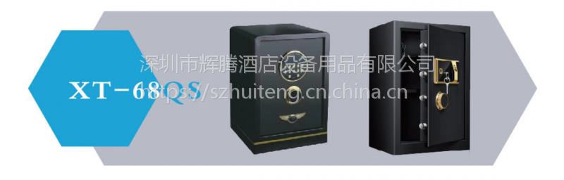 煊霆保险柜XT-68QS 企业办公室财务保险柜