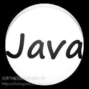 千锋西安Java培训+独特的方法=高薪就业