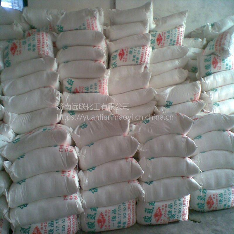 供应碳酸氢铵 食品级袋装批发