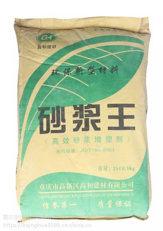 云阳厂家直销高和砂浆王25kg/袋大量供应畅销全国