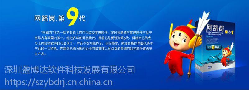 年底钜惠!供应路岗10网络监控软件 企业必备!