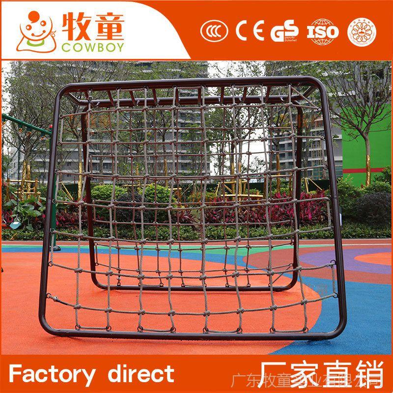 户外儿童游乐设施绳网攀爬体能拓展健身器材攀爬架组合定制