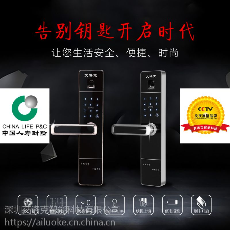 智能门锁品牌代理 智能门锁厂家- 智能门锁品牌厂家CCTV优选合作品牌