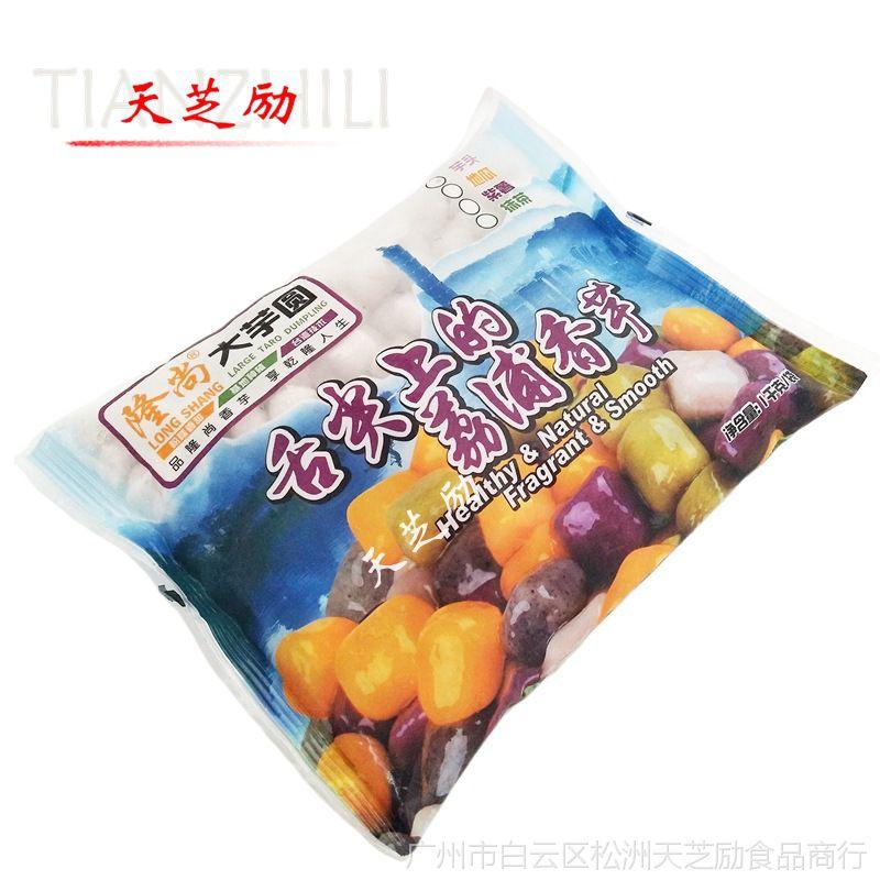 隆尚大芋圆速冻芋头芋圆1kg荔浦香芋圆奶茶甜品原料量大从优