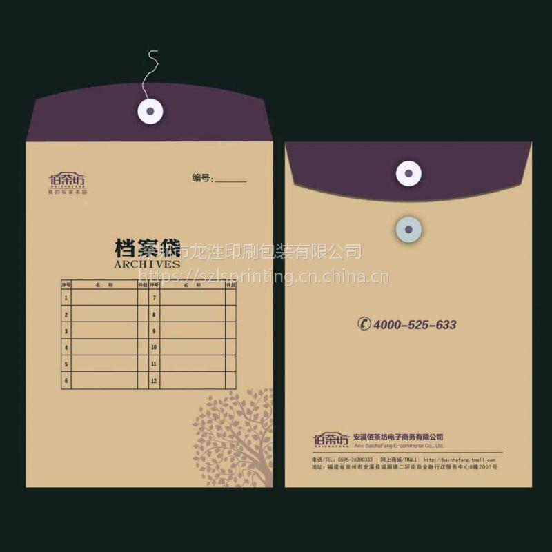 书纸文件袋印刷 牛皮纸档案袋 龙泩印刷包装专业定制