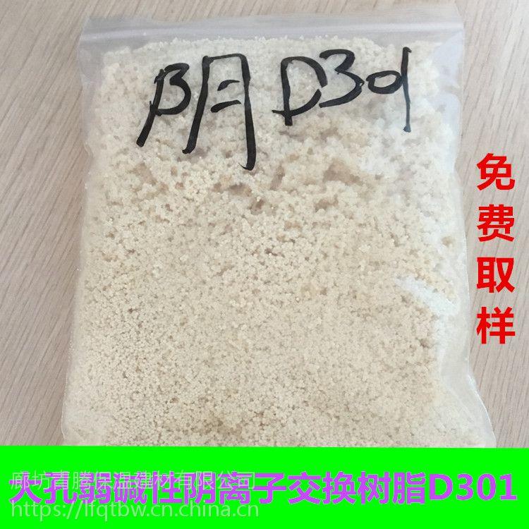 盐城D301软化水阴离子交换树脂批发 青腾碱性离子交换树脂厂家