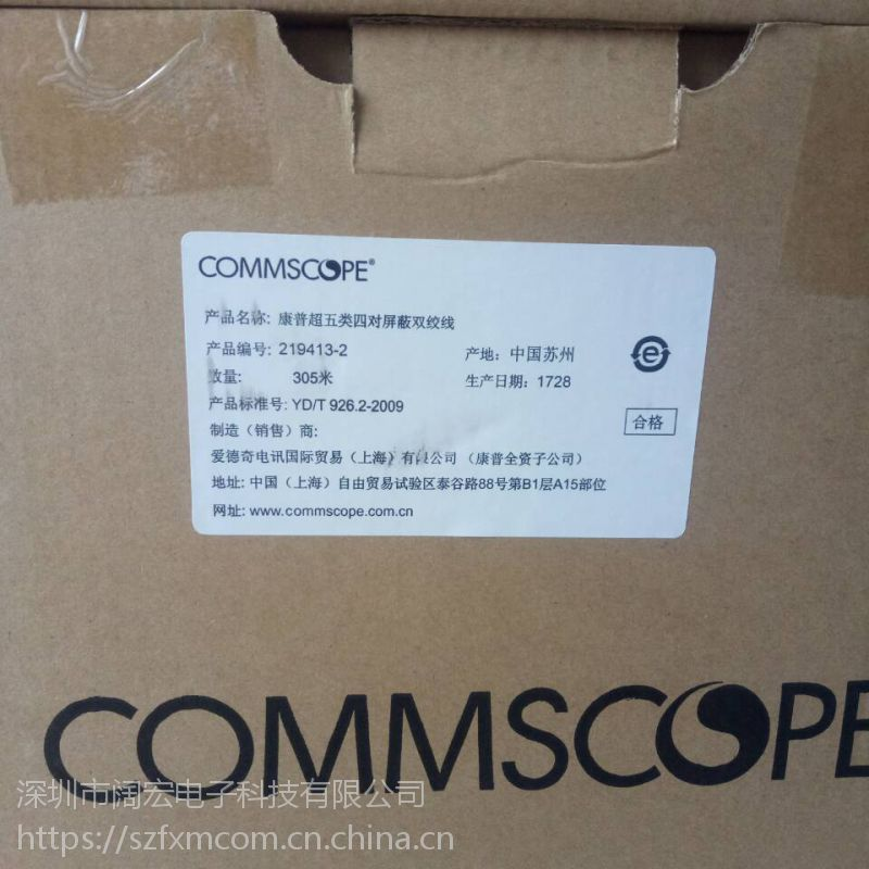 康普超五类屏蔽网线,8芯四对屏蔽双绞线