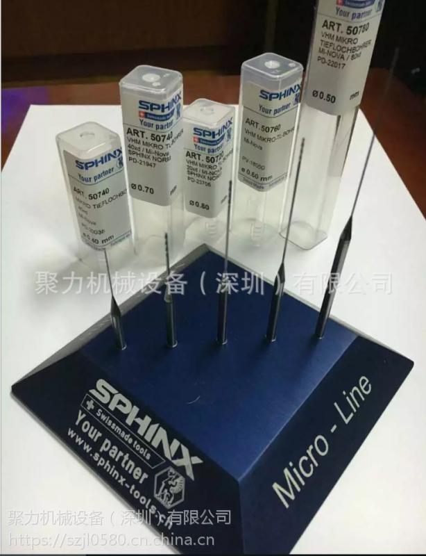 瑞士SPHINX钻头(斯芬克斯),***小钻头0.03mm