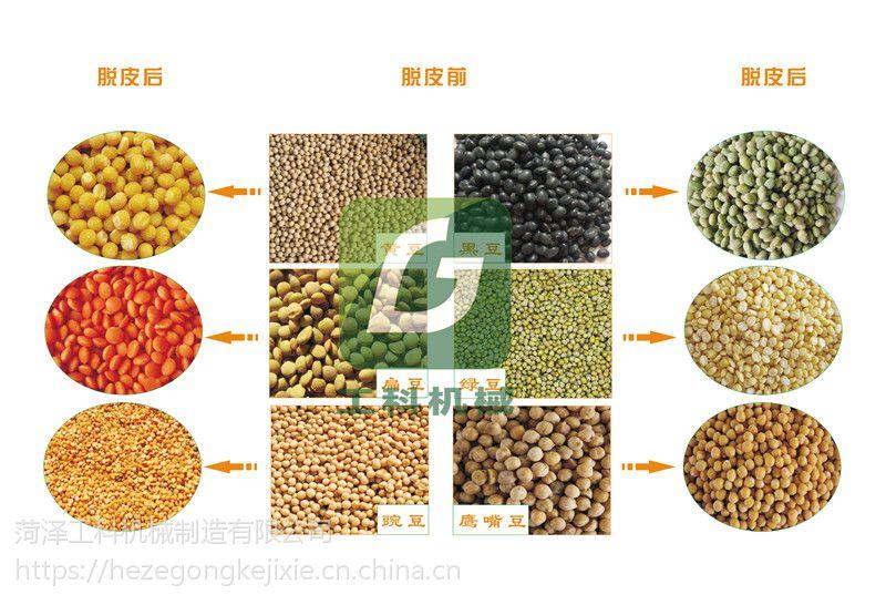 新型豌豆脱皮机 干法加工