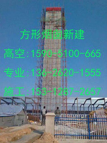 天峨县烟囱维修施工队伍