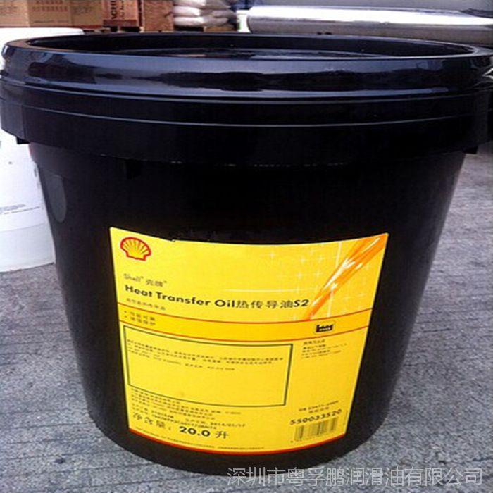 免邮Shell Heat Transfer S2 X 现货传热油S2 X高性能传热导热油
