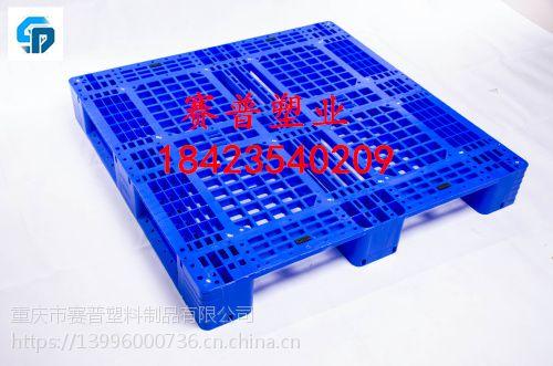 贵州塑料托盘厂家/优质塑料托盘厂家批发价/赛普塑胶托盘仓储托盘价格