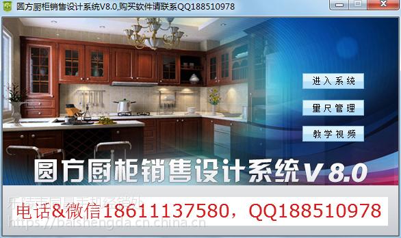 圆方橱柜衣柜设计软件V8.0
