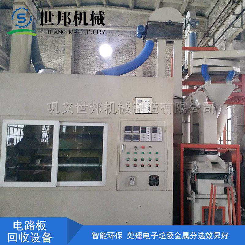 世邦电路板处理设备电子垃圾回收处理设备