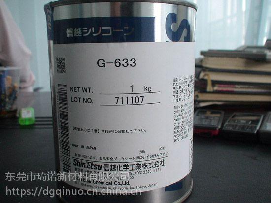 日本信越(ShinEtsu)G-633润滑油